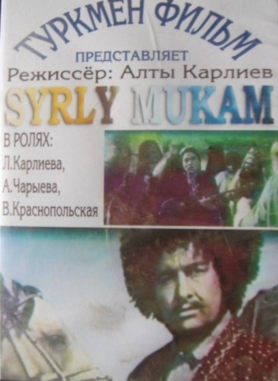 4-Syrly_Mukam